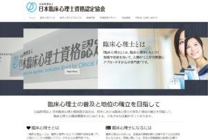 公益財団法人 日本臨床心理士資格認定協会
