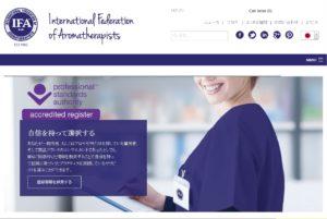 国際アロマセラピスト連盟(IFA)