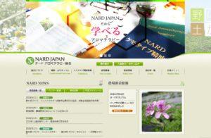 NARD JAPANのHP画像